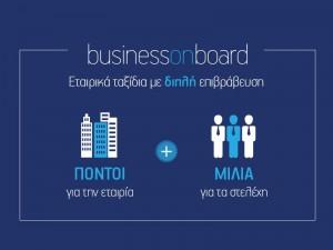 Aegean_business