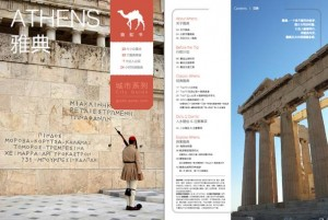 Athens_Qunar_china