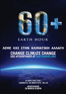 Earth_Hour_2015_GR