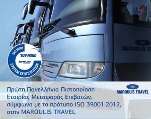 Maroulis_tuv hellas Logo