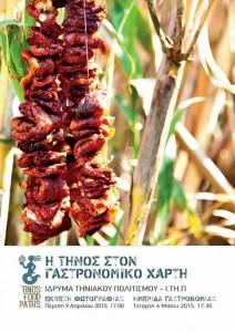 tinos_food_paths