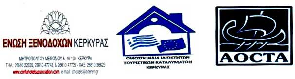 Kerkyra-Tourism-Assossiations_logos
