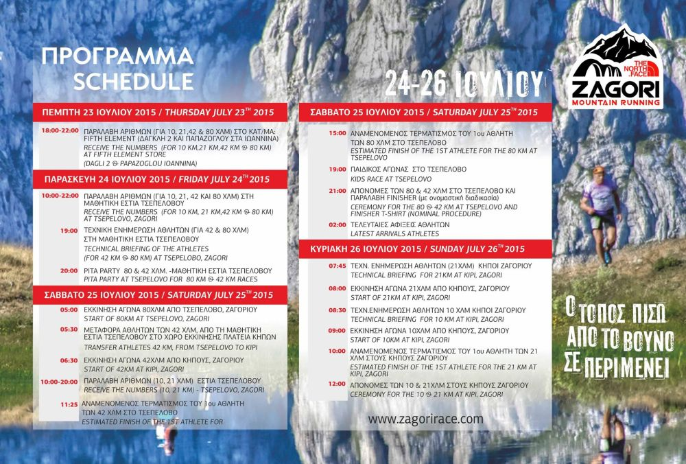 The_North_Face_Zagori_Mountain_Running_2015_Program