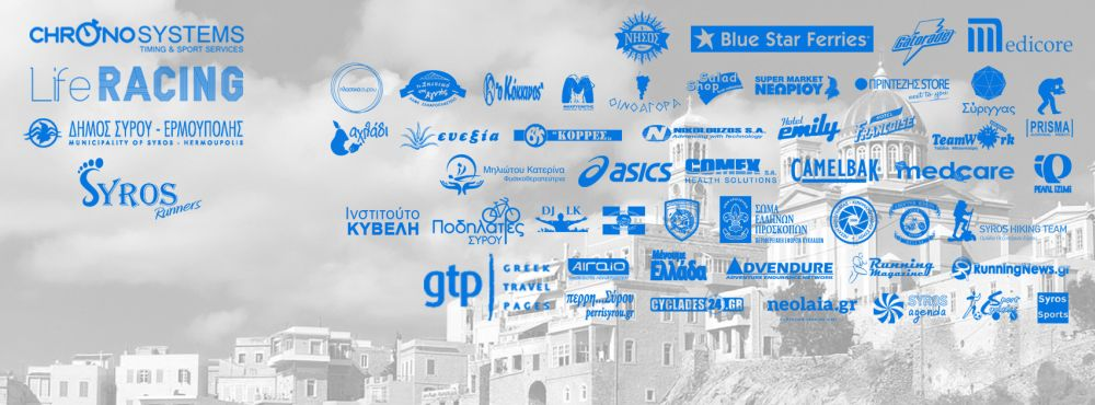 Syros_city_trail_sponsors