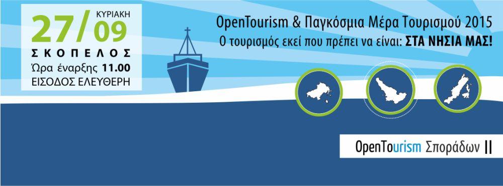 opentourismt-sporades-II
