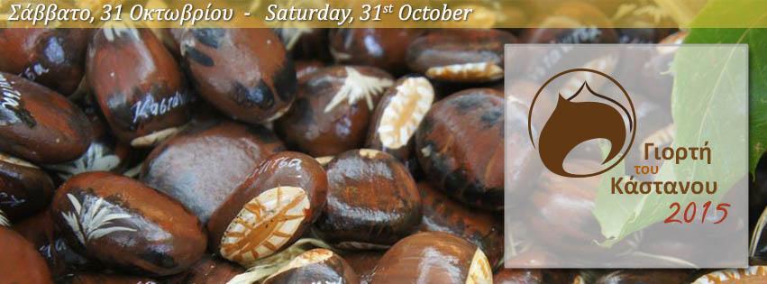 Chestnuts_Kastanitsa Festival