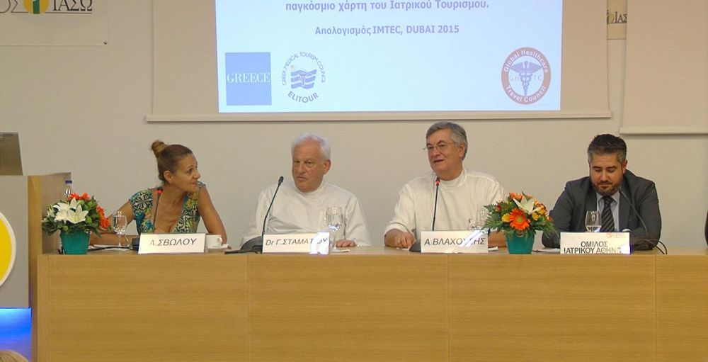 """""""As a team, we have managed to distinguish and establish Greece as a recognizable medical tourism destination"""", the president of the Greek Medical Tourism Council (ELITOUR), Yiorgos Stamatiou (second from left), said during a press conference in Athens."""
