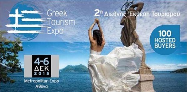 Greek_Tourism_Expo_2