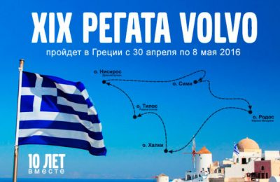 The Dodecanese island of Rhodes will be the host of this year's Russian Volvo Regatta during the week of April 30-May 6.