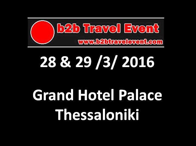 b2b travel event 2016 thesaloniki