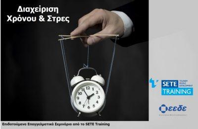 SETE Training: Διήμερο σεμινάριο διαχείρισης χρόνου & στρες