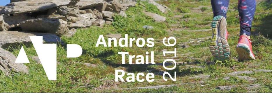 andros_trail