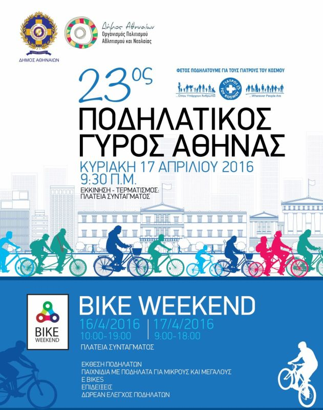 Athens Bicycle Weekend_23rd_1_b