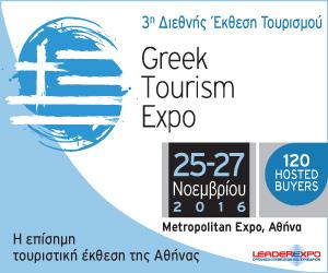 Greek Tourism Expo 2016