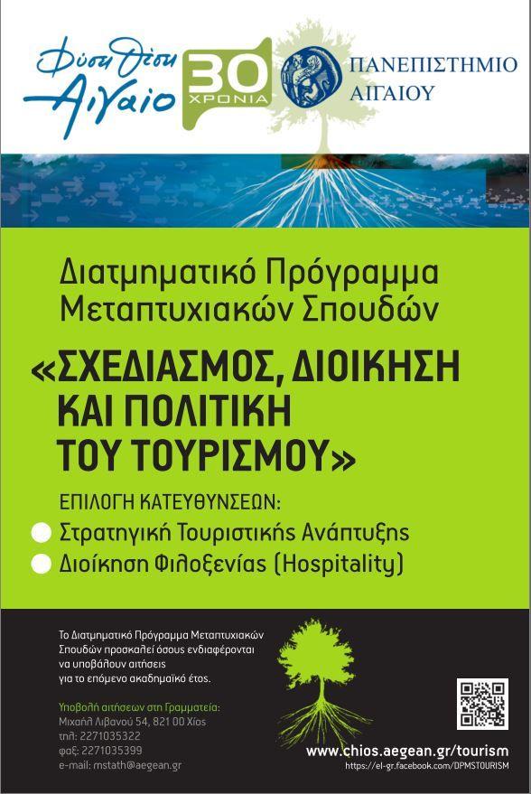 Aegean_University_2