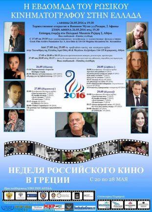 Russian Film Week in Greece, Athens.