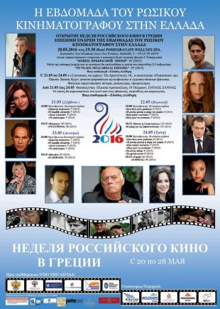 Russian Film Week in Greece, Thessaloniki.