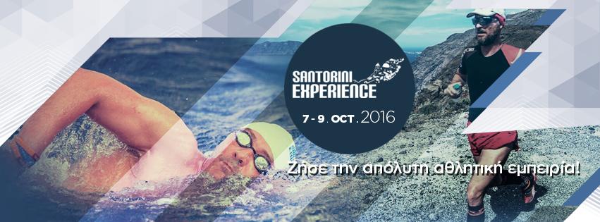 Santorini_Experience_2016