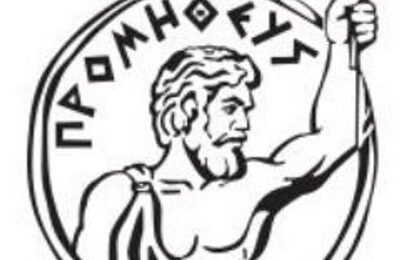 Athens Tradesmen Chamber - Prometheus logo