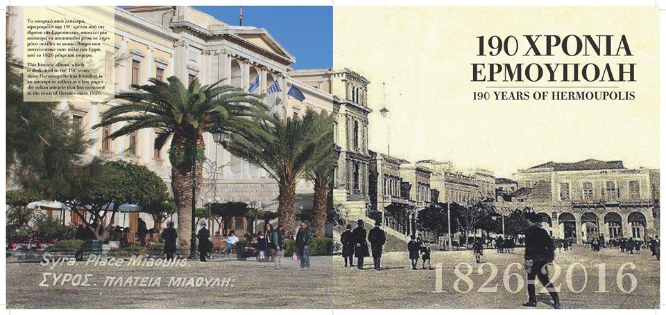 190_yrs_Ermoupolis_Syros
