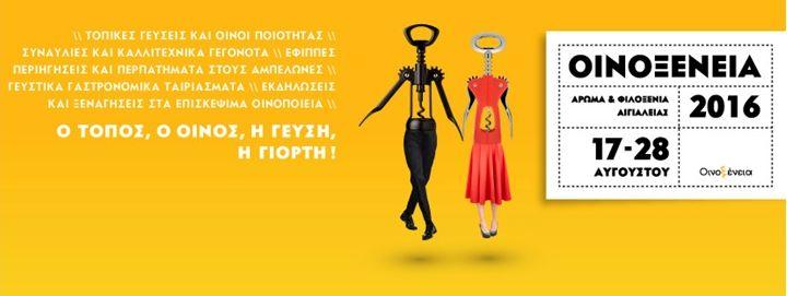 Enoxenia 2016 wine festival poster.