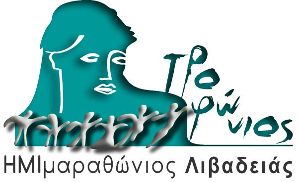 Trofonios HalfMarathon logo