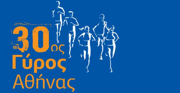30 Athens Run