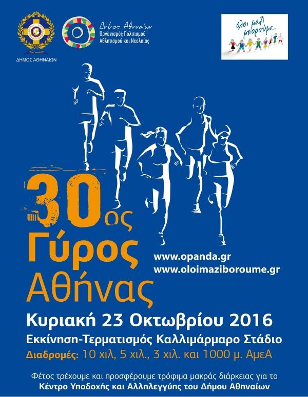 30 Athens Run Poster