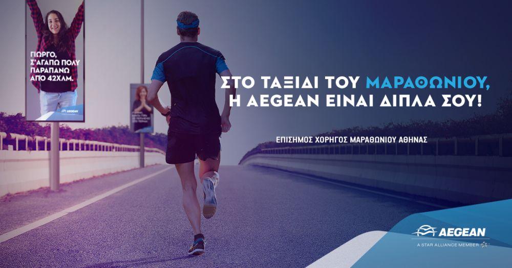 aegean_marathon_athens1