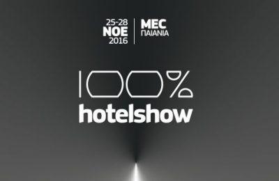 100% Hotel Show 2016 25-28 Νοεμβρίου