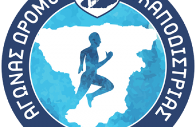 Kapodistrias Race Aegina Logo