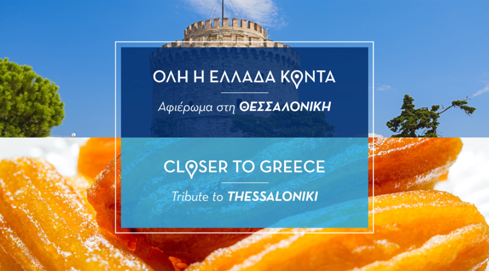 thessaloniki_aegean