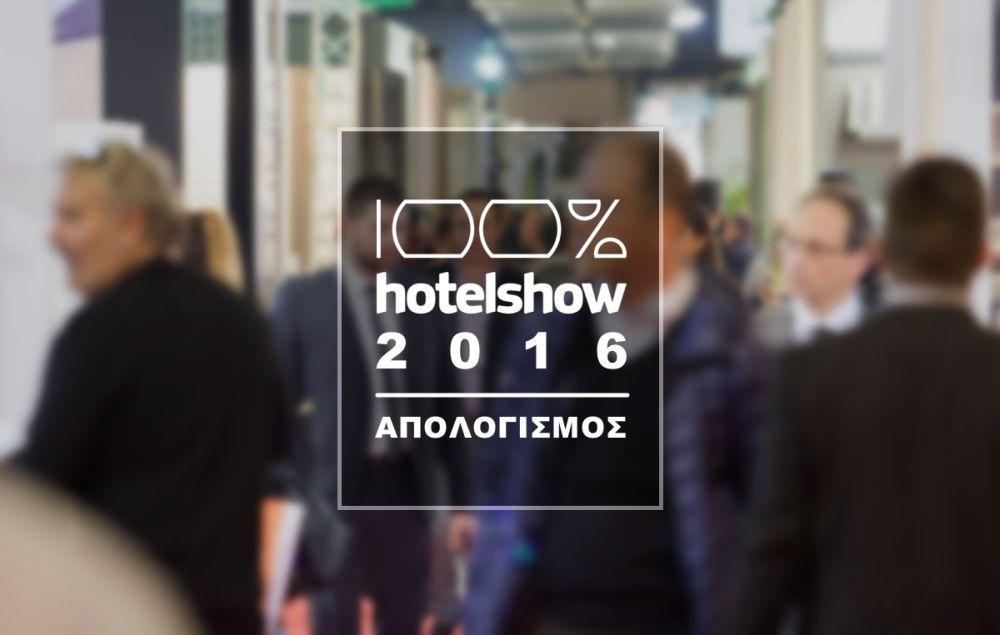 100% Hotel Show Apologismos