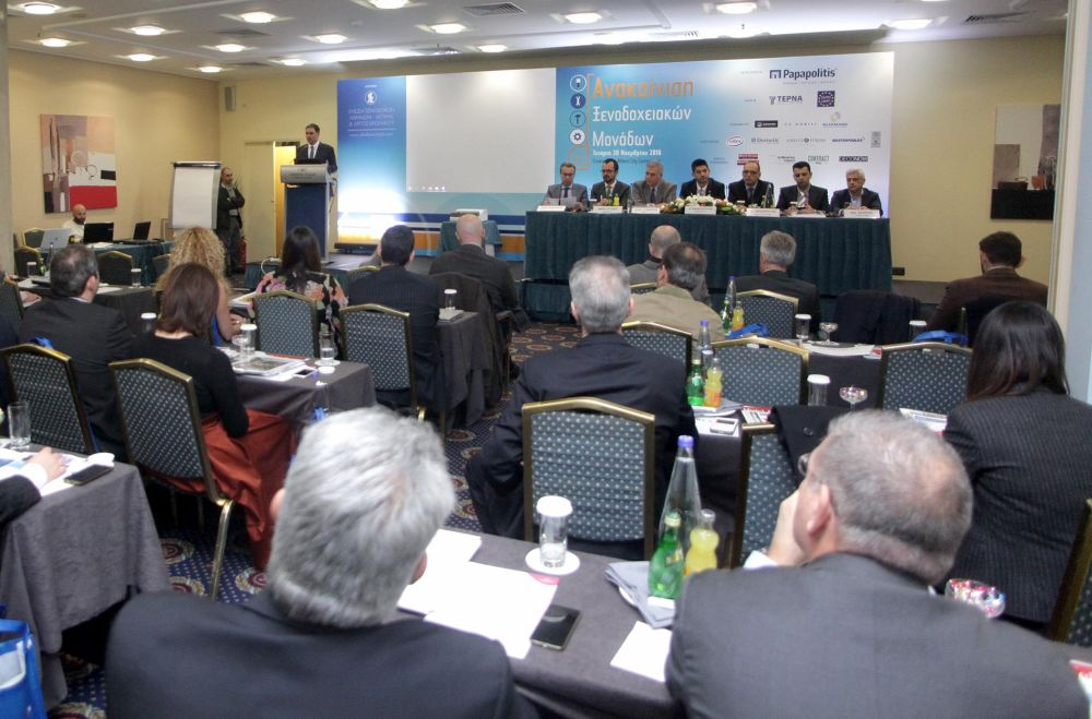 athens_hotels_meeting_1