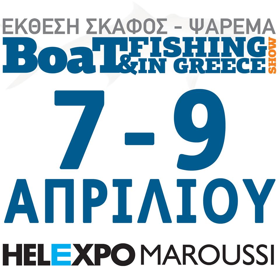 Boat & Fishing Show 2017 logo