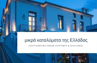 SWOT Small Lodgings of Greece