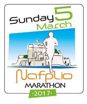 Nafplio Marathon 2017 logo