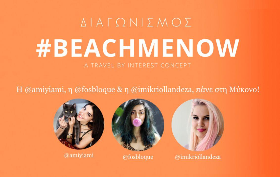 Beachmenow Greek Video Bloggers Launch Live Instagram