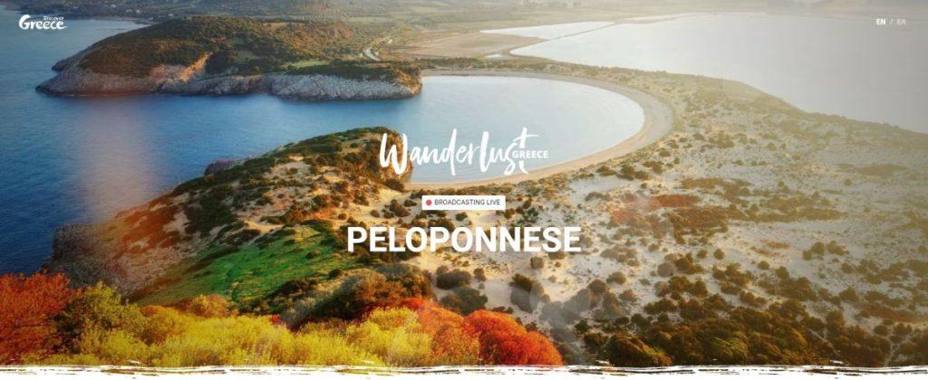 "Marketing Greece's ""digital travel show"": Wanderlust Greece."