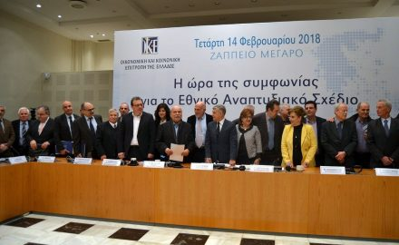 The Economic and Social Council presented a national development plan during a recent event in Athens.