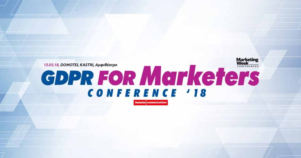 GDPR for Marketers Conference 2018