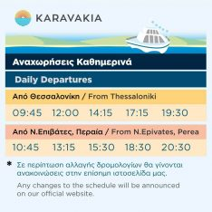 "Thessaloniki's ""Karavakia"" current schedule."