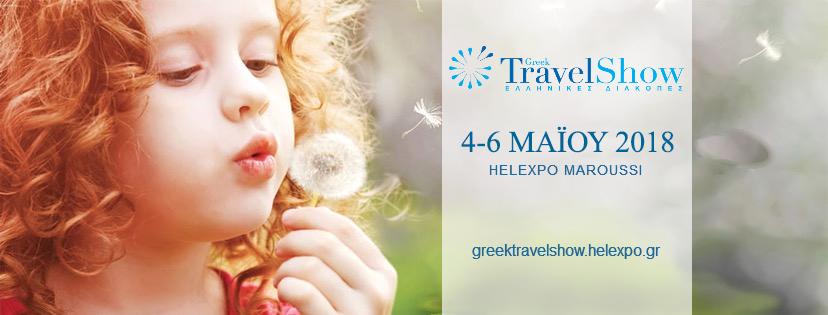Greek Travel Show 2018