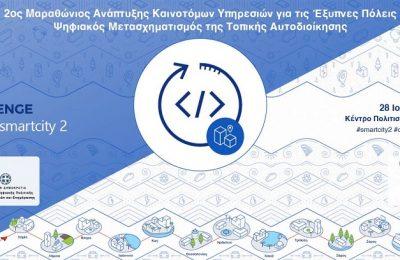 ΚΕΔΕ CityChallenge 2018