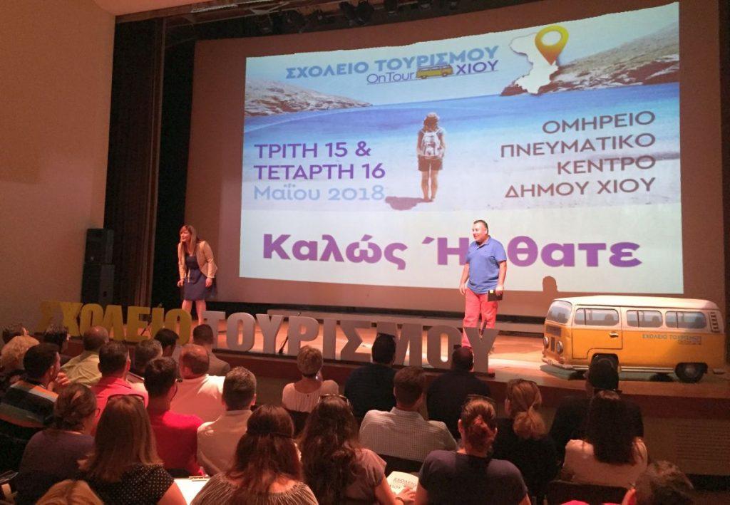 Το Σχολείο Τουρισμού OnTour στην Χίο.