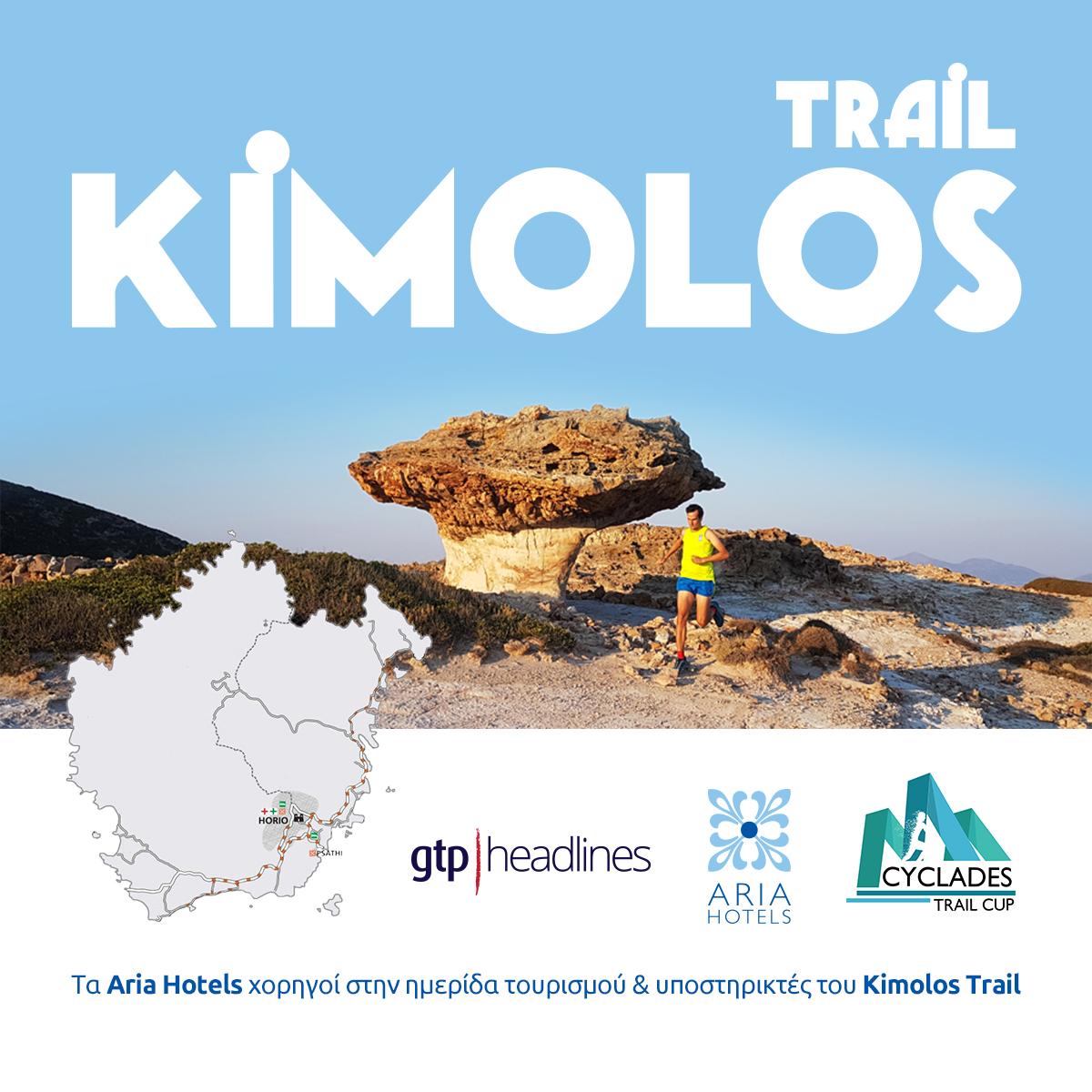 Kimolos Trail Ενημερωτική ημερίδα