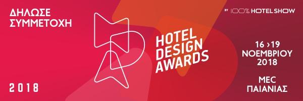 Hotel Design Awards 2018