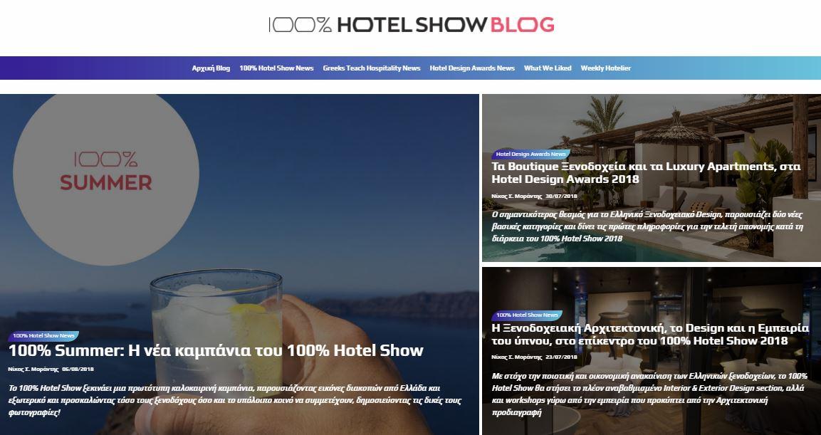 100% hotelshow_blog