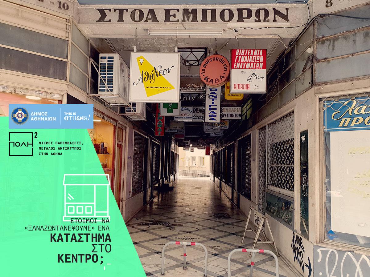 Στοά Εμπόρων, Αθήνα