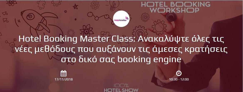 WebHotelier Master Class 1 100% Hotel Show 2018